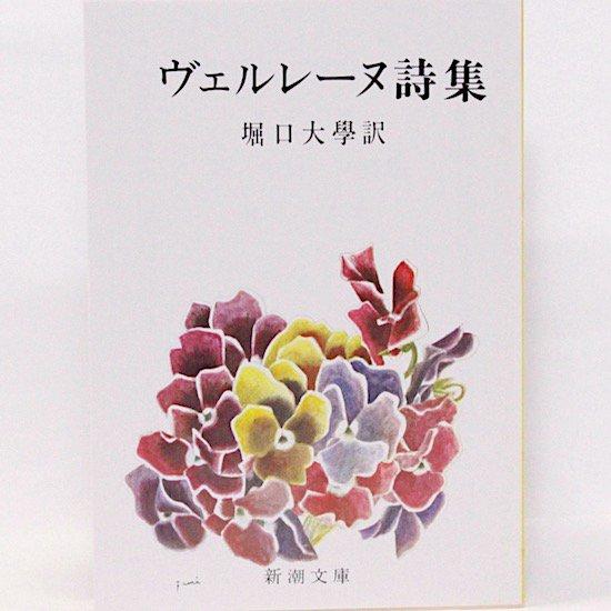 ヴェルレーヌ詩集(新潮文庫) ポール・ヴェルレーヌ 堀口大學/訳