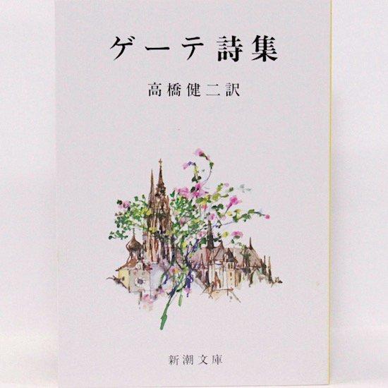 ゲーテ詩集(新潮文庫) ゲーテ 高橋健二/訳
