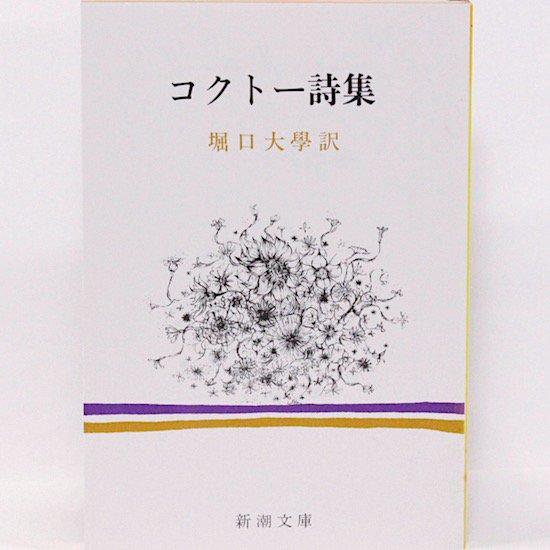コクトー詩集(新潮文庫) ジャン・コクトー 堀口大學/訳