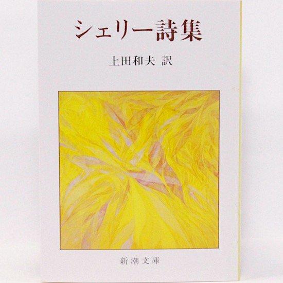 シェリー詩集(新潮文庫) シェリー 上田和夫/訳