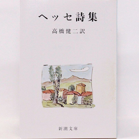 ヘッセ詩集(新潮文庫) ヘッセ 高橋健二/訳