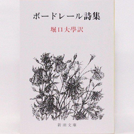 ボードレール詩集(新潮文庫) ボードレール 堀口大學/訳