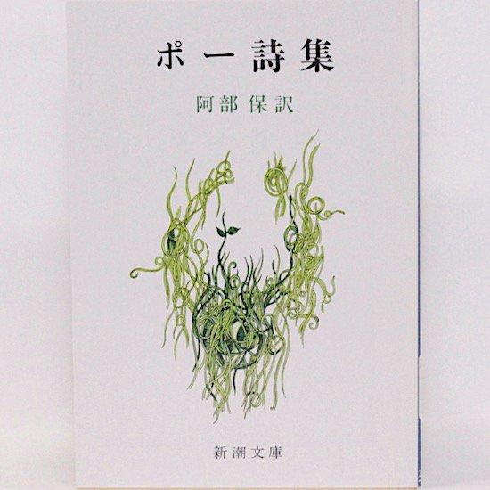 ポー詩集(新潮文庫) エドガー・アラン・ポー 阿部保/訳