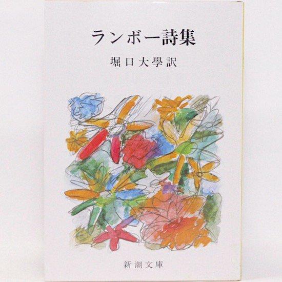 ランボー詩集(新潮文庫) アルチュール・ランボー 堀口大學/訳