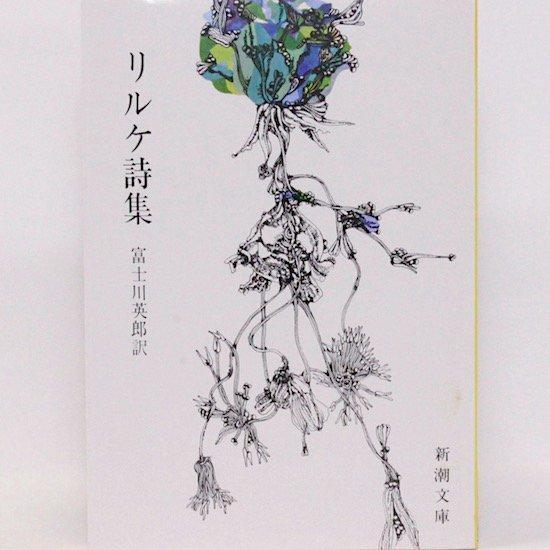 リルケ詩集(新潮文庫) リルケ 富士川英郎/訳
