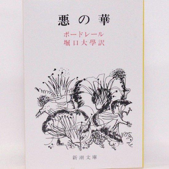 悪の華(新潮文庫) ボードレール 堀口大學/訳