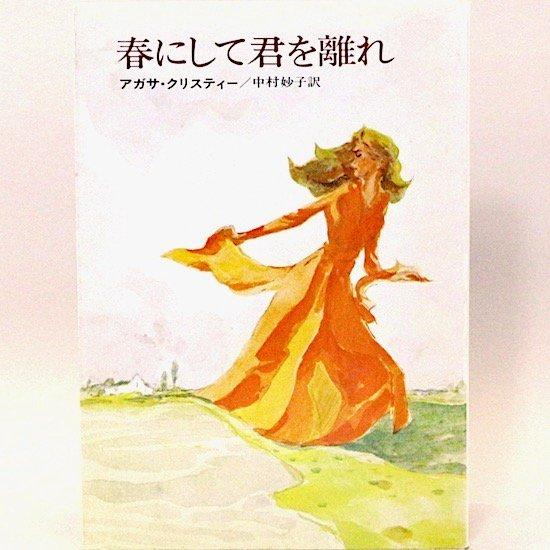 春にして君を離れ (ハヤカワ文庫 FT) アガサ・クリスティー 中村妙子/訳