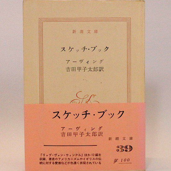 スケッチブック(新潮文庫) アーヴィング 吉田甲子太郎/訳