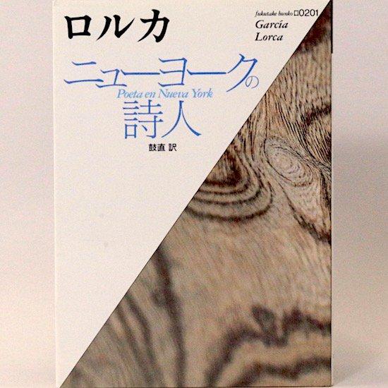 ニューヨークの詩人 (福武文庫) ガルシア・ロルカ 鼓直/訳