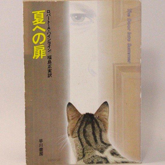 夏への扉 (ハヤカワ文庫SF)ロバート・A. ハインライン  福島正実/訳