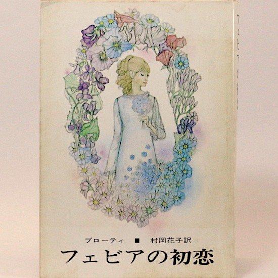 フェビアの初恋(新潮文庫) プローティ 村岡花子/訳
