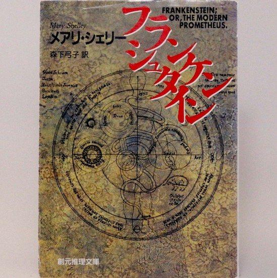 フランケンシュタイン(創元推理文庫)メアリ・シェリー 森下弓子/訳