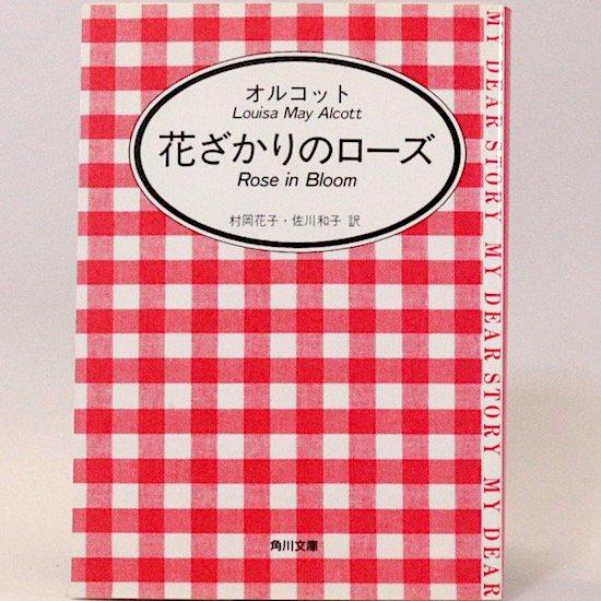 花ざかりのローズ (角川文庫マイディアストーリー)  L・M・オルコット 村岡花子・佐川和子/訳