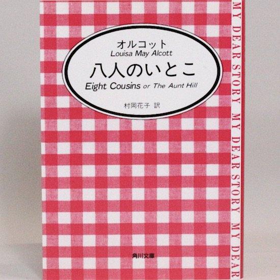 八人のいとこ (角川文庫マイディアストーリー)  L・M・オルコット 村岡花子/訳