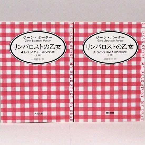 リンバロストの乙女(上・下)セット (角川文庫マイディアストーリー) ジーン・ポーター 村岡花子/訳