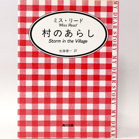 村のあらし (角川文庫マイディアストーリー) ミス・リード 佐藤健一/訳