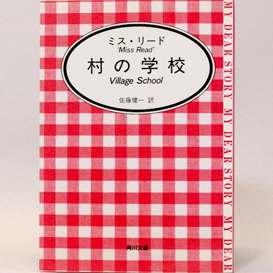 村の学校 (角川文庫マイディアストーリー) ミス・リード  佐藤健一/訳