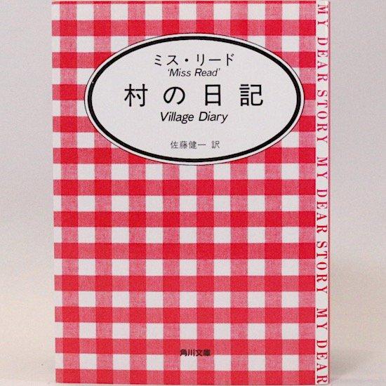 村の日記 (角川文庫マイディアストーリー) ミス・リード 佐藤健一/訳