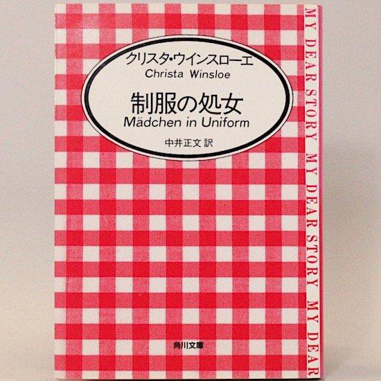 制服の処女 (角川文庫マイディアストーリー) ウインスローエ 中井正文/訳