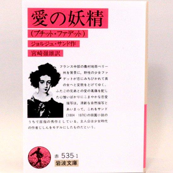 愛の妖精(岩波文庫) ジョルジュ サンド 宮崎嶺雄/訳