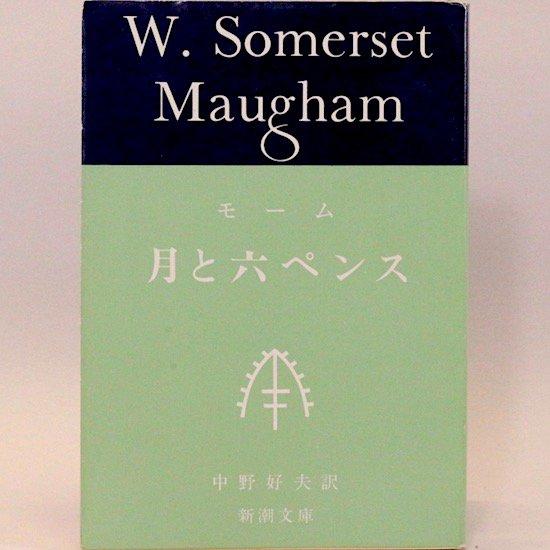 月と六ペンス(新潮文庫) サマセット モーム 中野 好夫/訳