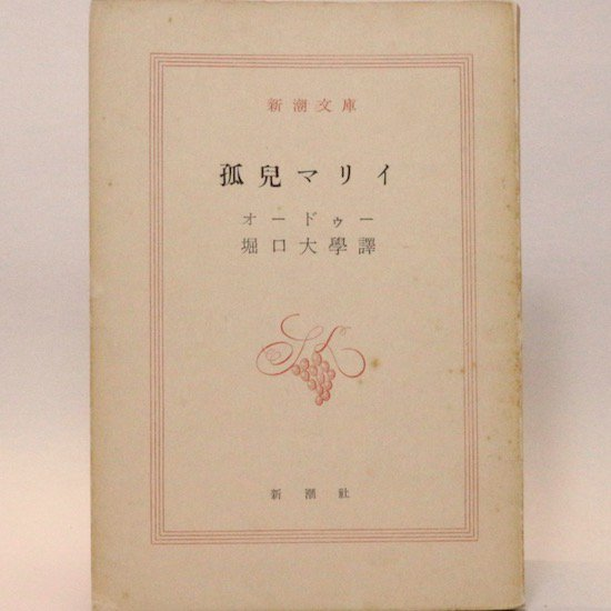 孤兒マリイ(新潮文庫) オードゥー 堀口大学/訳