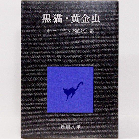 黒猫・黄金虫(新潮文庫) エドガー・アラン・ポー 佐々木直次郎/訳