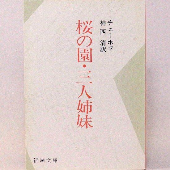 桜の園・三人姉妹(新潮文庫) アントン・チェーホフ 神西清/訳