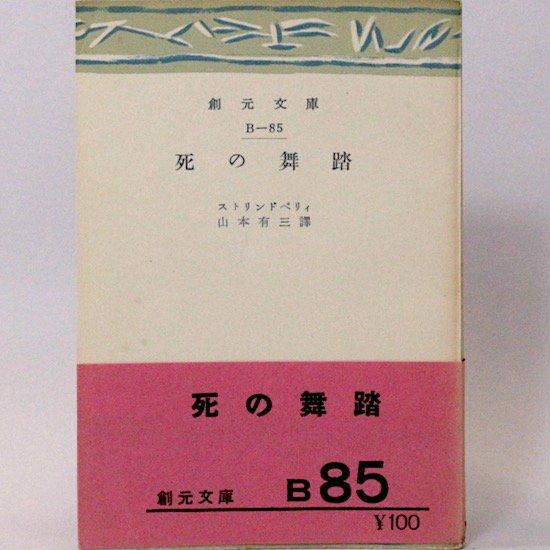 死の舞踏(創元文庫) ストリンドベリィ 山本有三/訳
