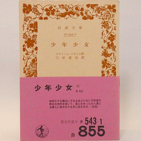 少年少女(岩波文庫) アナトール・フランス  三好達治/訳