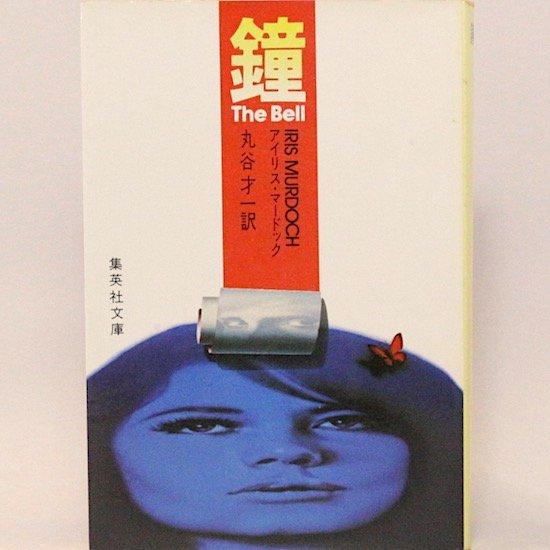 鐘-The Bell-(集英社文庫) アイリス・マードック 丸谷才一/訳