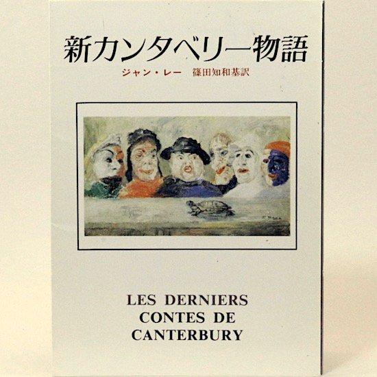 新カンタベリー物語 (創元推理文庫) ジャン レー 篠田知和基/訳