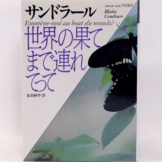 世界の果てまで連れてって (福武文庫) ブレーズ・サンドラール  生田耕作/訳
