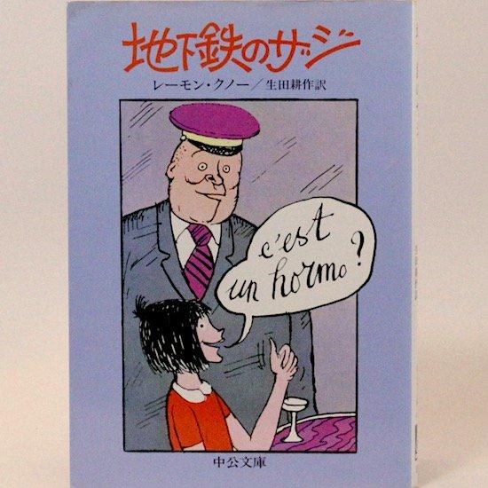 地下鉄のザジ (中公文庫) レーモン・クノー 生田耕作/訳
