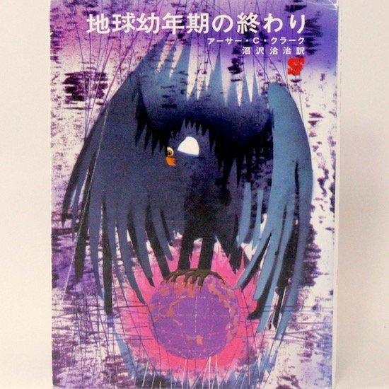 地球幼年期の終わり(創元推理文庫) アーサー・C・クラーク 沼沢洽治/訳