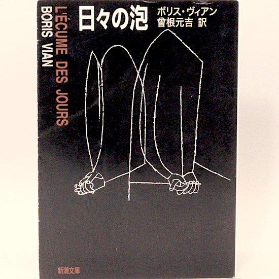 日々の泡(新潮文庫) ボリス ヴィアン 曽根元吉/訳