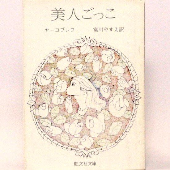 美人ごっこ(旺文社文庫) ヤーコブレフ 宮川やすえ/訳290