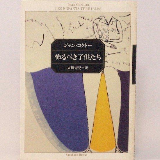 怖るべき子供たち (角川文庫) ジャン・コクトー 東郷青児/訳