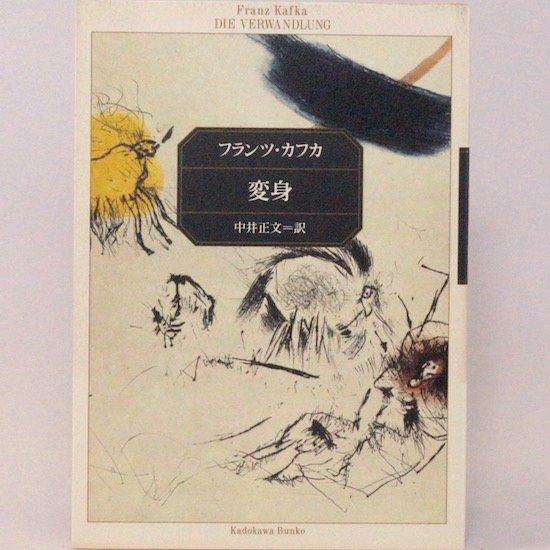 変身(角川文庫) フランツ・カフカ 中井正文/訳