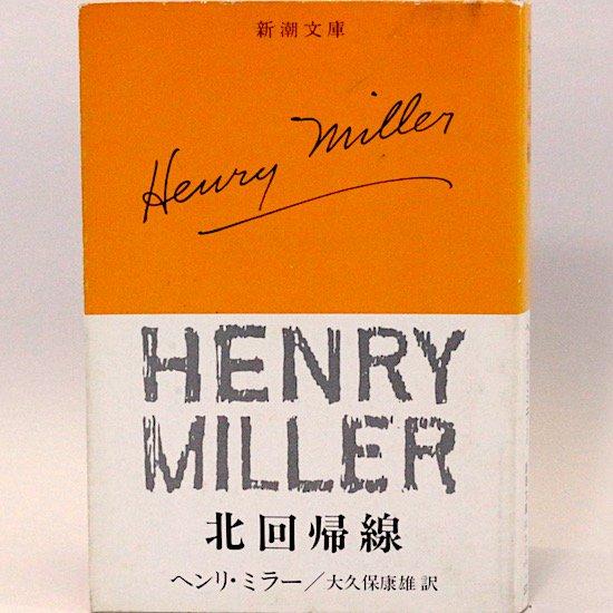 北回帰線(新潮文庫) ヘンリー ミラー 大久保康雄/訳