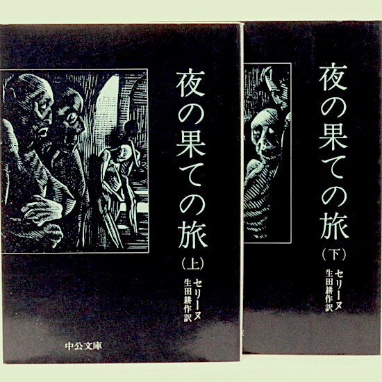 夜の果ての旅(上・下)セット (中公文庫)  セリーヌ 生田耕作/訳