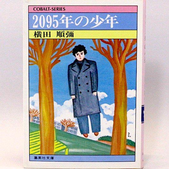 2095年の少年 (集英社文庫—コバルトシリーズ) 横田順彌
