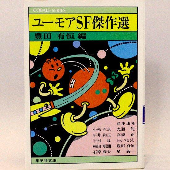 ユーモアSF傑作選 (集英社文庫—コバルトシリーズ) 豊田有恒/編