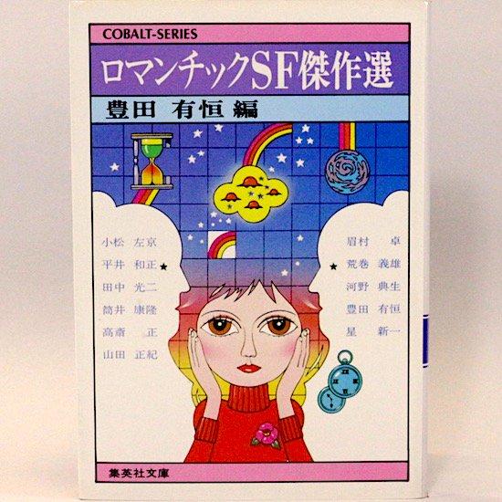 ロマンチックSF傑作選 (集英社文庫—コバルトシリーズ) 豊田有恒/編