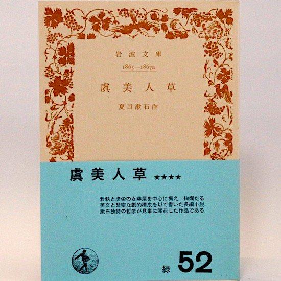 虞美人草(岩波文庫) 夏目漱石