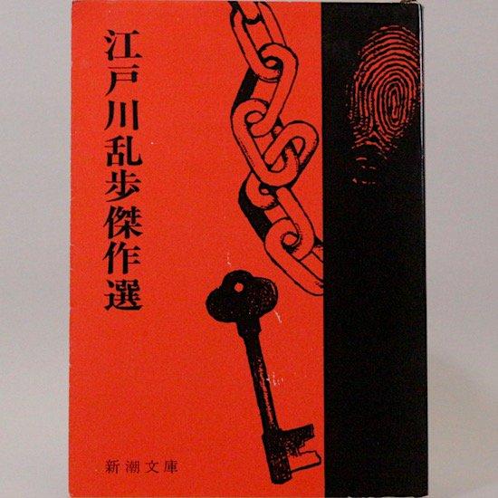 江戸川乱歩傑作選(新潮文庫) 江戸川乱歩