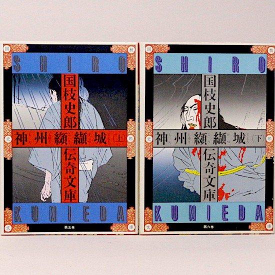 神州纐纈城(上・下)セット(国枝史郎伝奇文庫) 国枝史郎