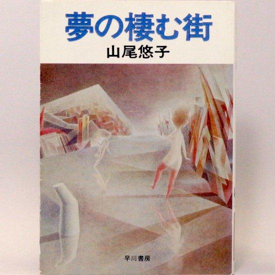 夢の棲む街(ハヤカワ文庫 JA) 山尾悠子