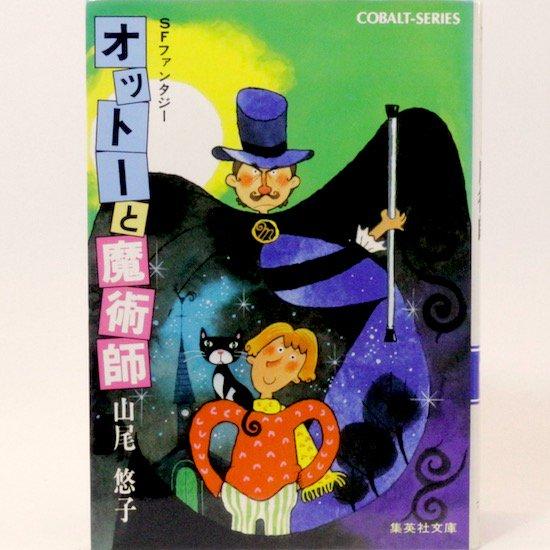 オットーと魔術師 (集英社文庫—コバルトシリーズ) 山尾悠子