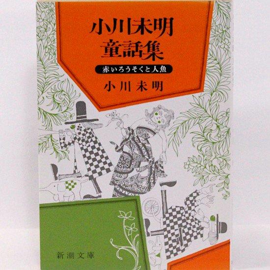 小川未明童話集(新潮文庫) 小川未明